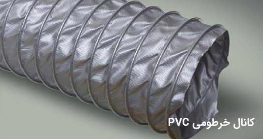 لوله خرطومی PVC
