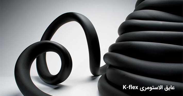 عایق الاستومری k flex